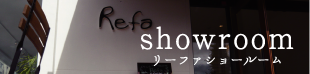 showroomについて