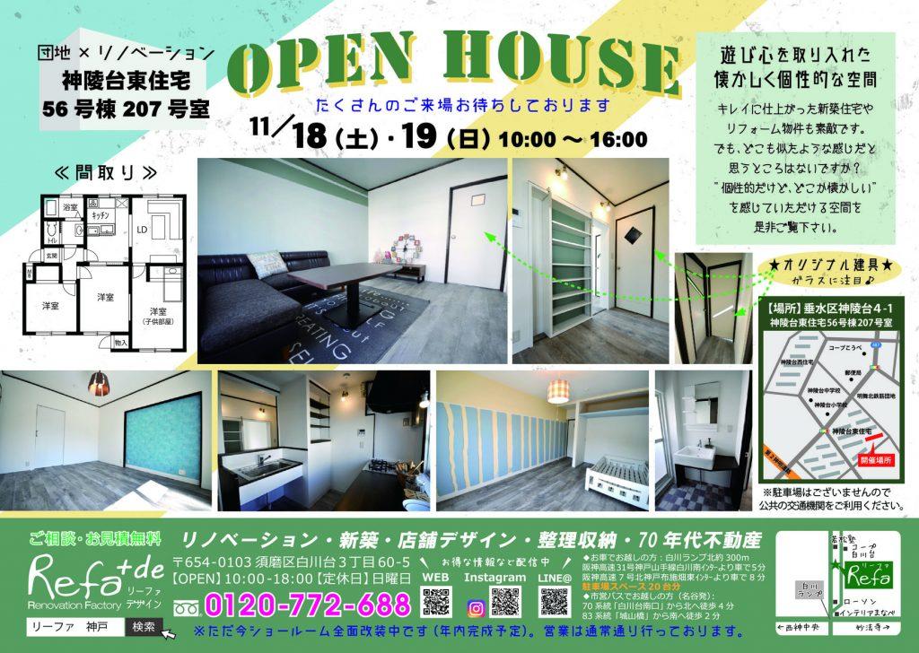 オープンハウス案5