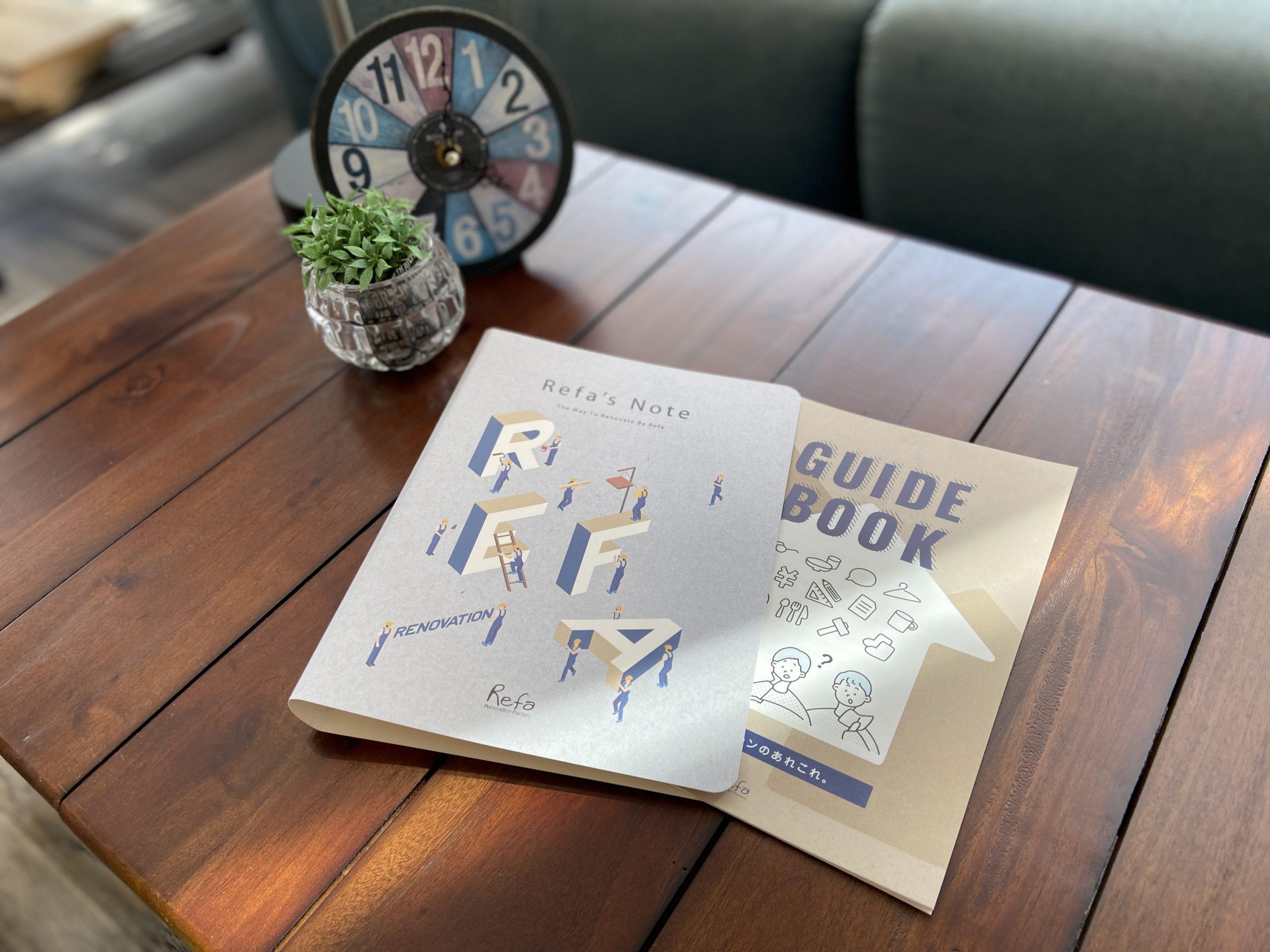 Refaの施工事例とリノベーションガイドをまとめた冊子「Refaのノート」