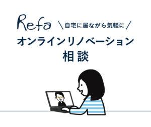 Refaのオンラインリノベーション相談